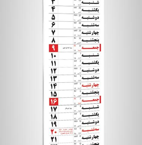 طراحی تقویم دیواری 12برگی شهدین