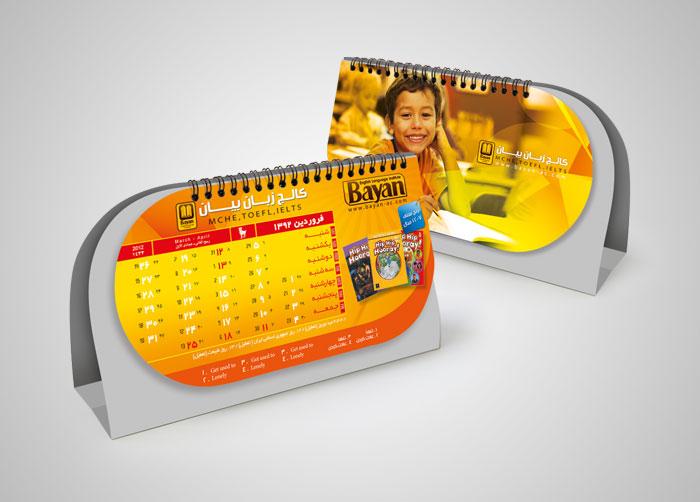 طراحی تقویم رومیزی 12برگی آموزشگاه زبان بیان