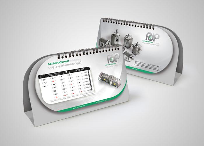 طراحی تقویم رومیزی 12برگی تجارت صنعت فرداوس پارت