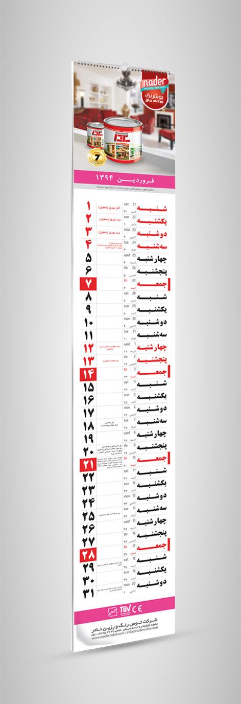 طراحی تقویم دیواری 12برگی رنگ و رزین نادر