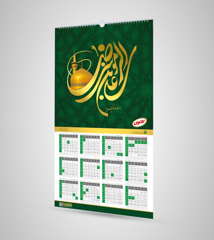 طراحی تقویم دیواری4برگی مذهبی فراورده های لبنی رضوی