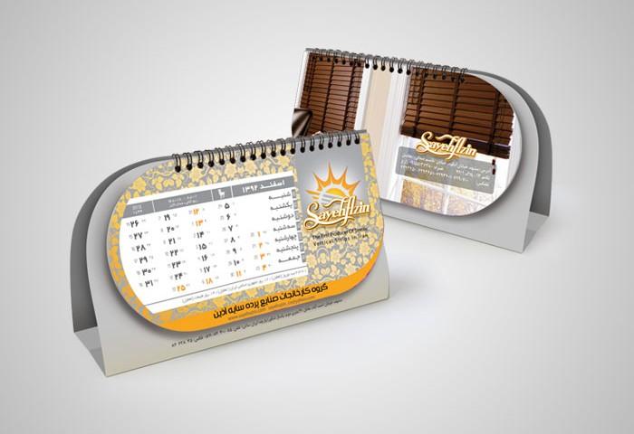 طراحی تقویم رومیزی 12برگی صنایع پرده سایه آذین
