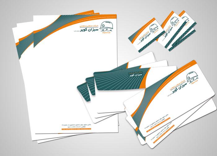 طراحی ست اوراق اداری شرکت سبزان کویر