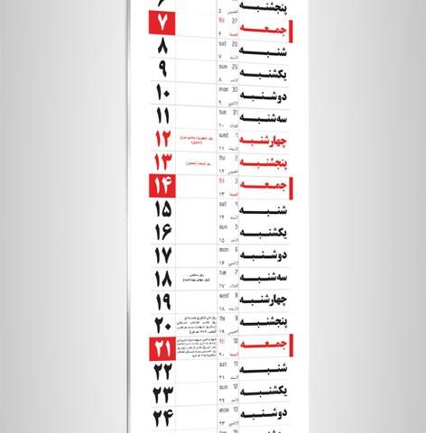 طراحی تقویم دیواری 6برگی ستاره شرق