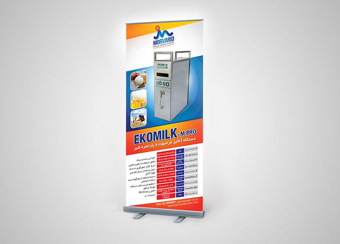 طراحی رول آپ دستگاه تست شیر شادنوش