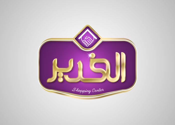 طراحی نشان تجاری مرکز خرید الغدیر