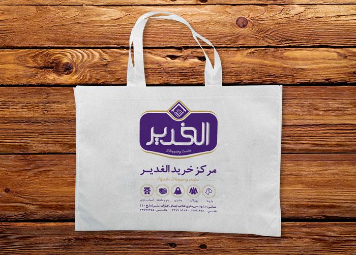 طراحی کیف خرید پارچه ای الغدیر
