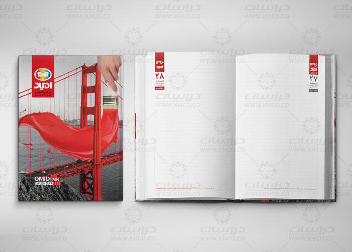 Omid-Calendar-design