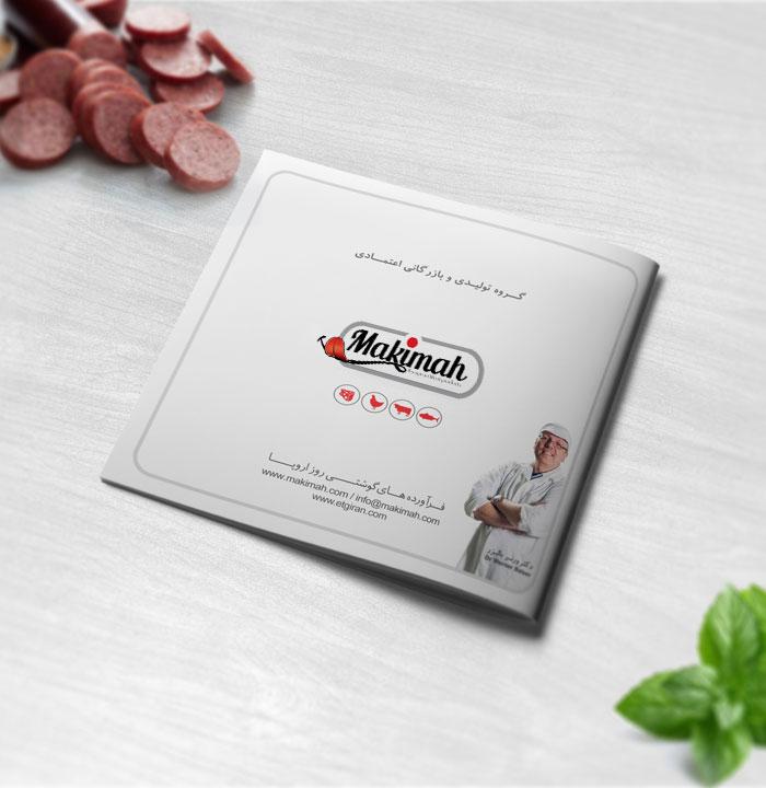 طراحی کاتالوگ فراورده های گوشتی ماکیماه