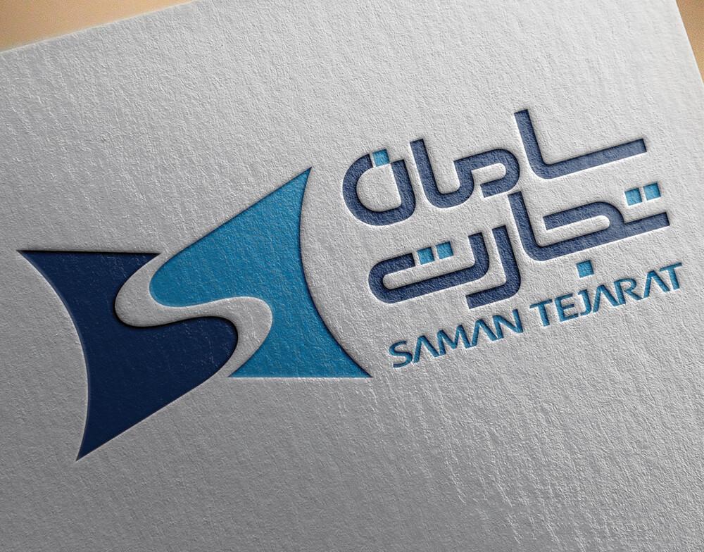 طراحی نشان تجاری سامان تجارت