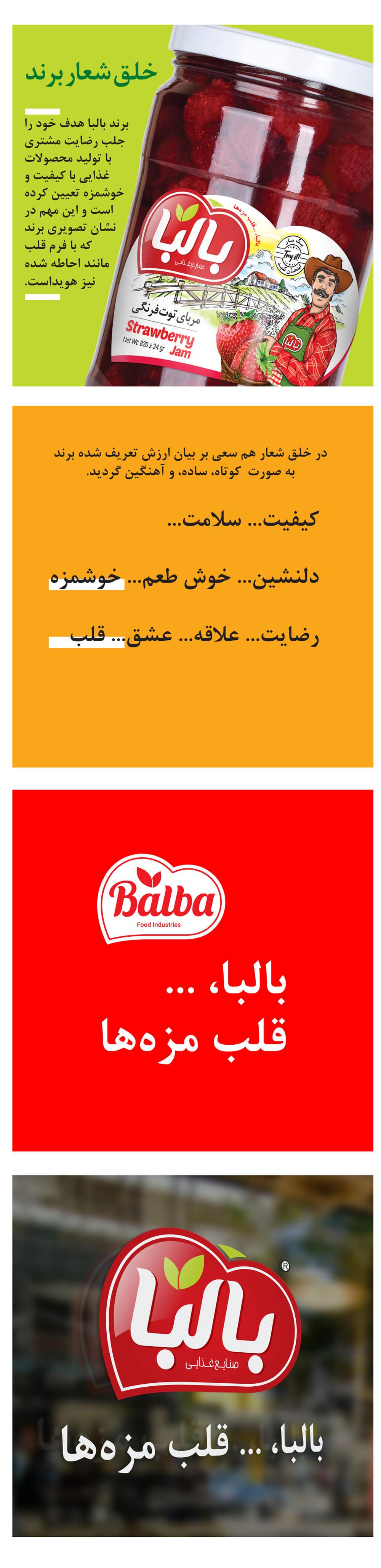 شعار تبلیغاتی صنایع غذایی بالبا