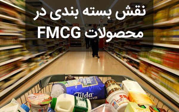 نقش بسته بندی در محصولات fmcg