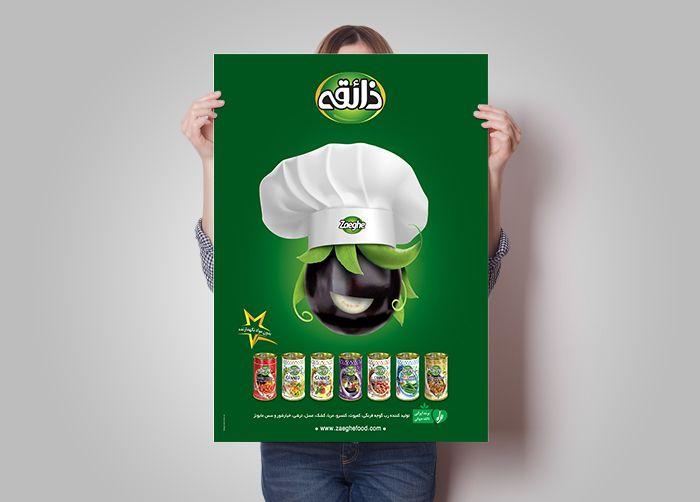 طراحی پوستر خلاقانه کنسروهای ذائقه