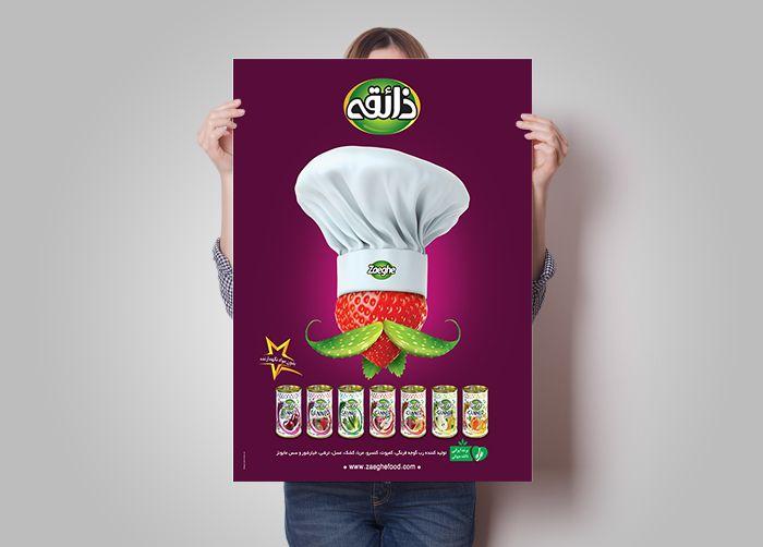 طراحی پوستر خلاقانه کمپوت های ذائقه