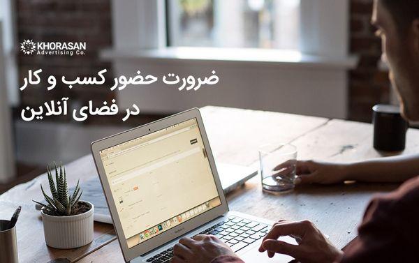 ضرورت حضور کسب و کار در فضای آنلاین