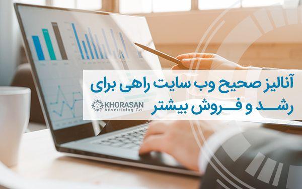 آنالیز صحیح وب سایت، راهی برای رشد و فروش بیشتر