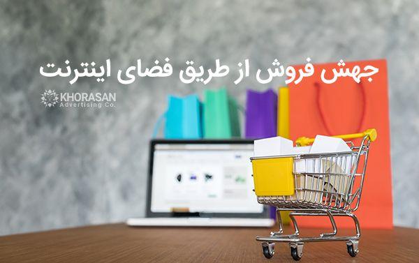 جهش فروش از طریق فضای اینترنت